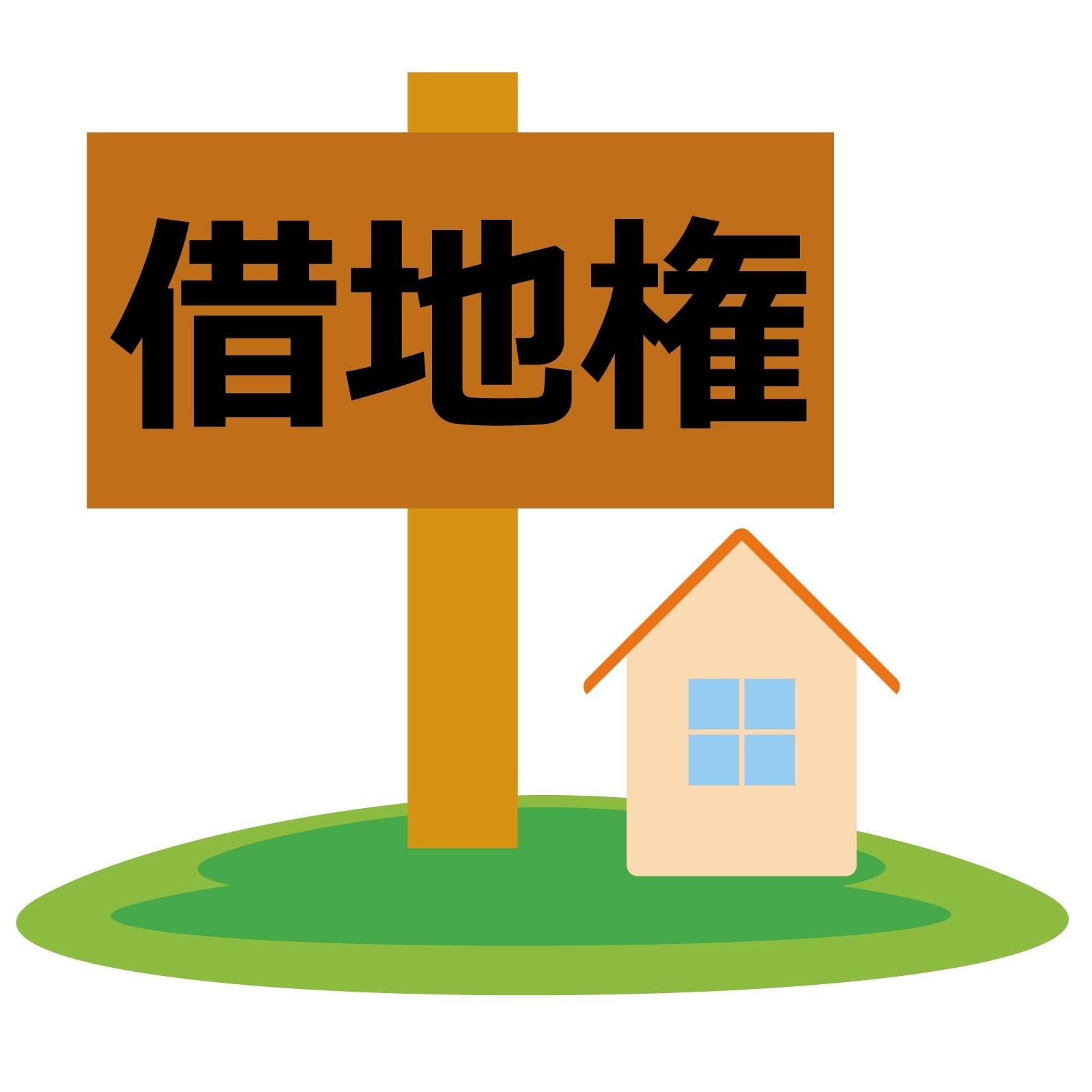 「借地権」について、はじめにお読み下さい